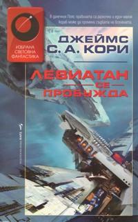Левиатан се пробужда — Джеймс С. А. Кори (корица)