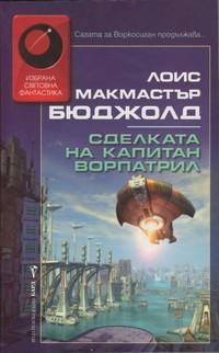 Сделката на капитан Ворпатрил — Лоис Макмастър Бюджолд (корица)