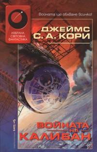 Войната на Калибан — Джеймс С. А. Кори (корица)