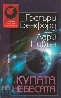 Купата на небесата — Лари Нивън, Грегъри Бенфрорд (корица)