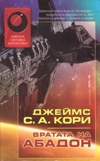 Вратата на Абадон — Джеймс С. А. Кори (корица)
