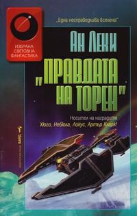"""Правдата на Торен"" — Ан Леки (корица)"