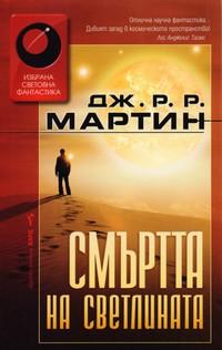 Смъртта на светлината — Джордж Р. Р. Мартин (корица)