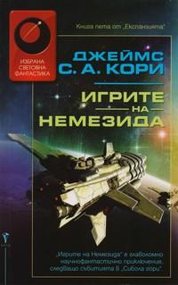 Игрите на Немезида — Джеймс С. А. Кори (корица)