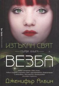 Везба — Дженифър Албин (корица)