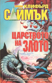 Царството на злото — Клифърд Саймък (корица)