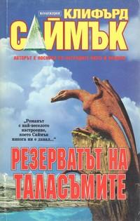 Резерватът на таласъмите — Клифърд Саймък (корица)