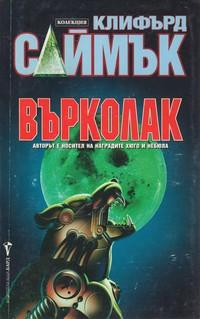 Върколак — Клифърд Саймък (корица)
