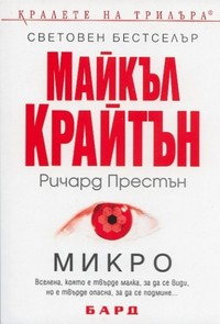 Микро — Майкъл Крайтън, Ричард Престън (корица)