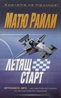 Летящ старт — Матю Райли (корица)