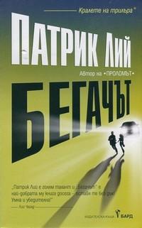 Бегачът — Патрик Лий (корица)