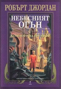 Небесният огън — Робърт Джордан (корица)