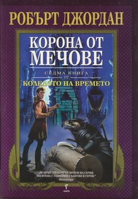 Корона от мечове — Робърт Джордан (корица)