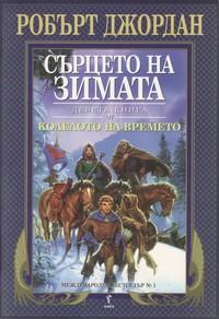 Сърцето на зимата — Робърт Джордан (корица)