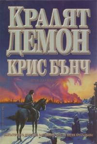 Кралят-демон — Крис Бънч (корица)