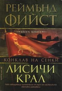 Лисичи крал — Реймънд Фийст (корица)