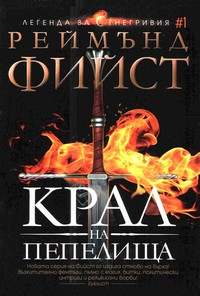 Крал на пепелища — Реймънд Фийст (корица)