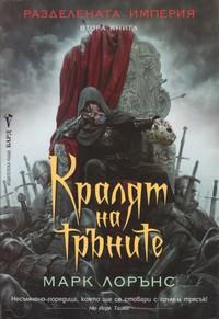 Кралят на тръните — Марк Лорънс (корица)