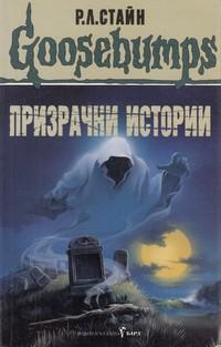 Призрачни истории — Р. Л. Стайн (корица)