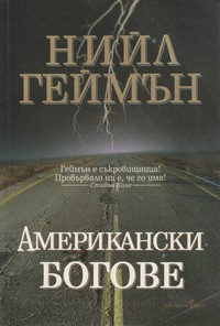Американски богове — Нийл Геймън (корица)