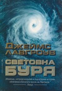 Световна буря — Джеймс Лавгроув (корица)