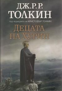 Децата на Хурин — Дж. Р. Р. Толкин (външна)