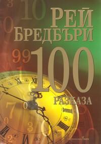 100 разказа — Рей Бредбъри (корица)