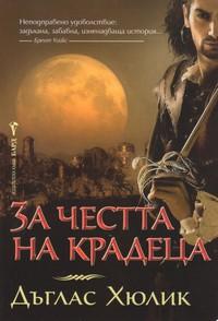 За честта на крадеца — Дъглас Хюлик (корица)
