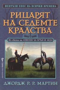Рицарят на седемте кралства — Джордж Р. Р. Мартин (корица)
