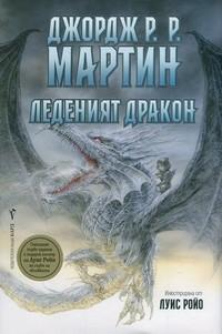 Леденият дракон — Джордж Р. Р. Мартин (корица)