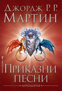 Приказни песни — Джордж Р. Р. Мартин (корица)