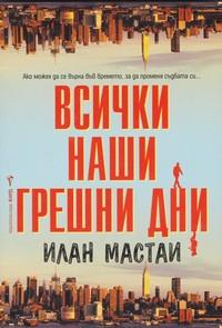 Всички наши грешни дни — Илан Мастаи (корица)