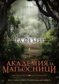 Академия за магьосници — Ел Феъри (корица)