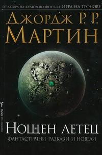 Нощен летец — Джордж Р. Р. Мартин (корица)