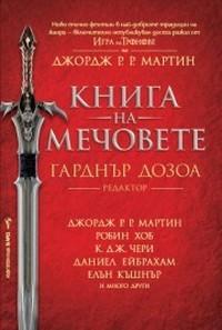 Книга на мечовете (корица)