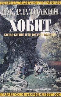 Хобит — Дж. Р. Р. Толкин (корица)