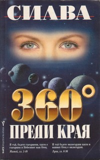 360° преди края — Силва (корица)