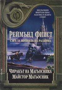 Чиракът на магьосника; Майстор магьосник — Реймънд Фийст (корица)