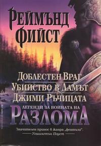 Легенди за Войната на разлома — Реймънд Фийст (корица)