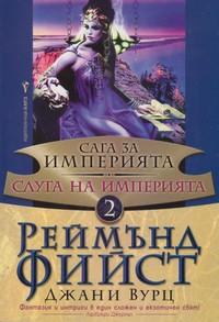 Слуга на Империята — Джани Вурц, Реймън Фийст (корица)