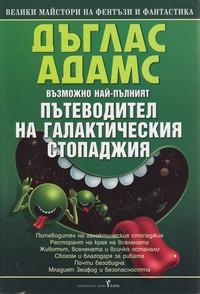 Възможно най-пълният Пътеводител на галактическия стопаджия — Дъглас Адамс (корица)