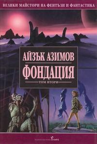 Фондация (том втори) — Айзък Азимов (корица)