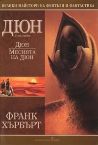 Дюн (том първи) — Франк Хърбърт (корица)