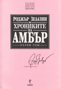 Хрониките на Амбър (първи том) — Роджър Зелазни (вътрешна)