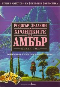 Хрониките на Амбър (първи том) — Роджър Зелазни (външна)