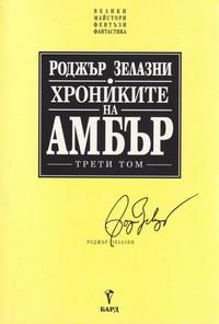 Хрониките на Амбър (трети том) — Роджър Зелазни (вътрешна)