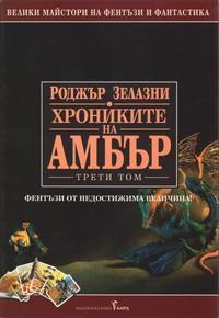 Хрониките на Амбър (трети том) — Роджър Зелазни (външна)