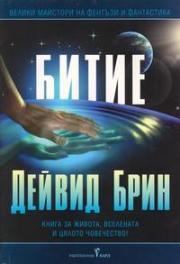 Битие — Дейвид Брин (корица)