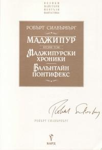 Маджипурски хроники. Валънтайн Понтифекс — Робърт Силвърбърг (вътрешна)