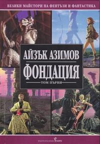 Фондация (том първи) — Айзък Азимов (вътрешна)